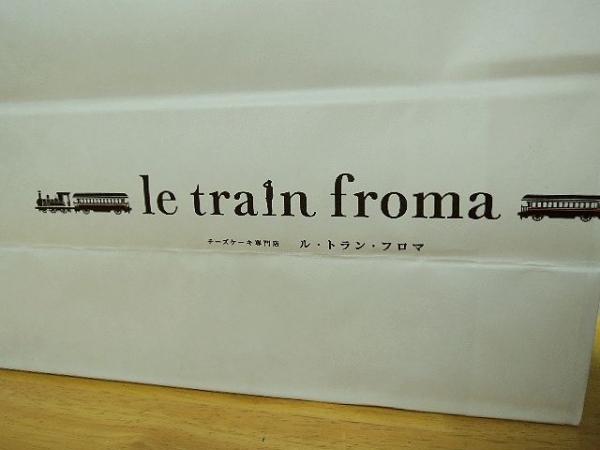 ル・トラン・フロマ (2)