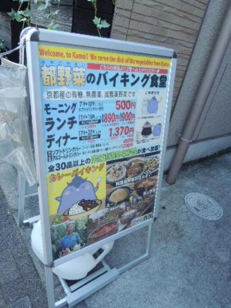 都野菜 賀茂 京都水族館前店 (3)