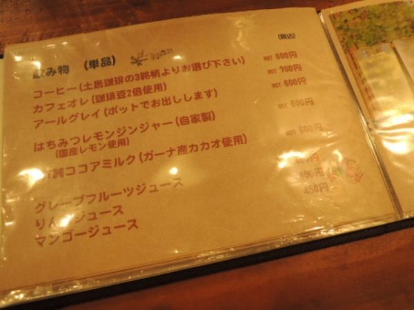 カフェかわせみ (7)