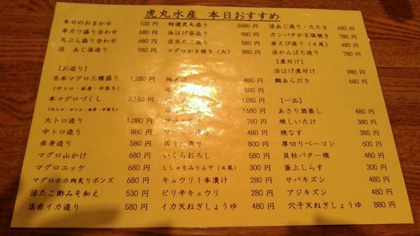 寅丸水産 (3)