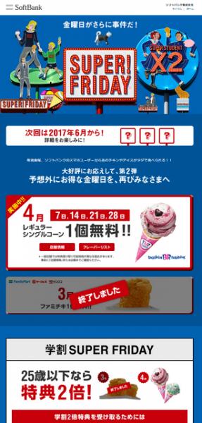 サーティワンアイスクリーム 西大和店 201704