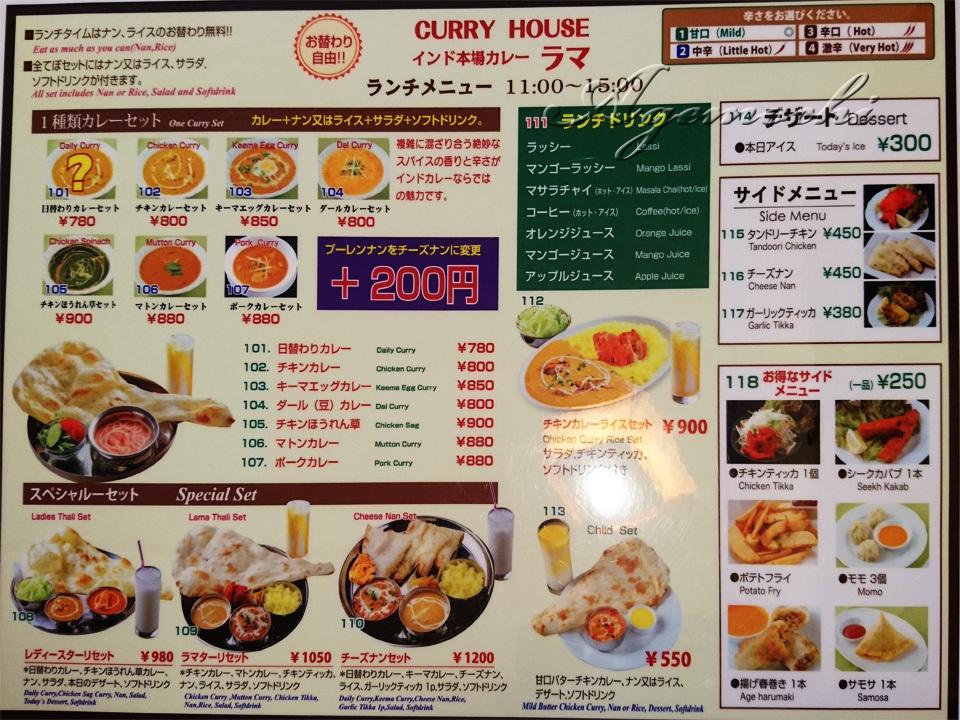 lama_menu.jpg