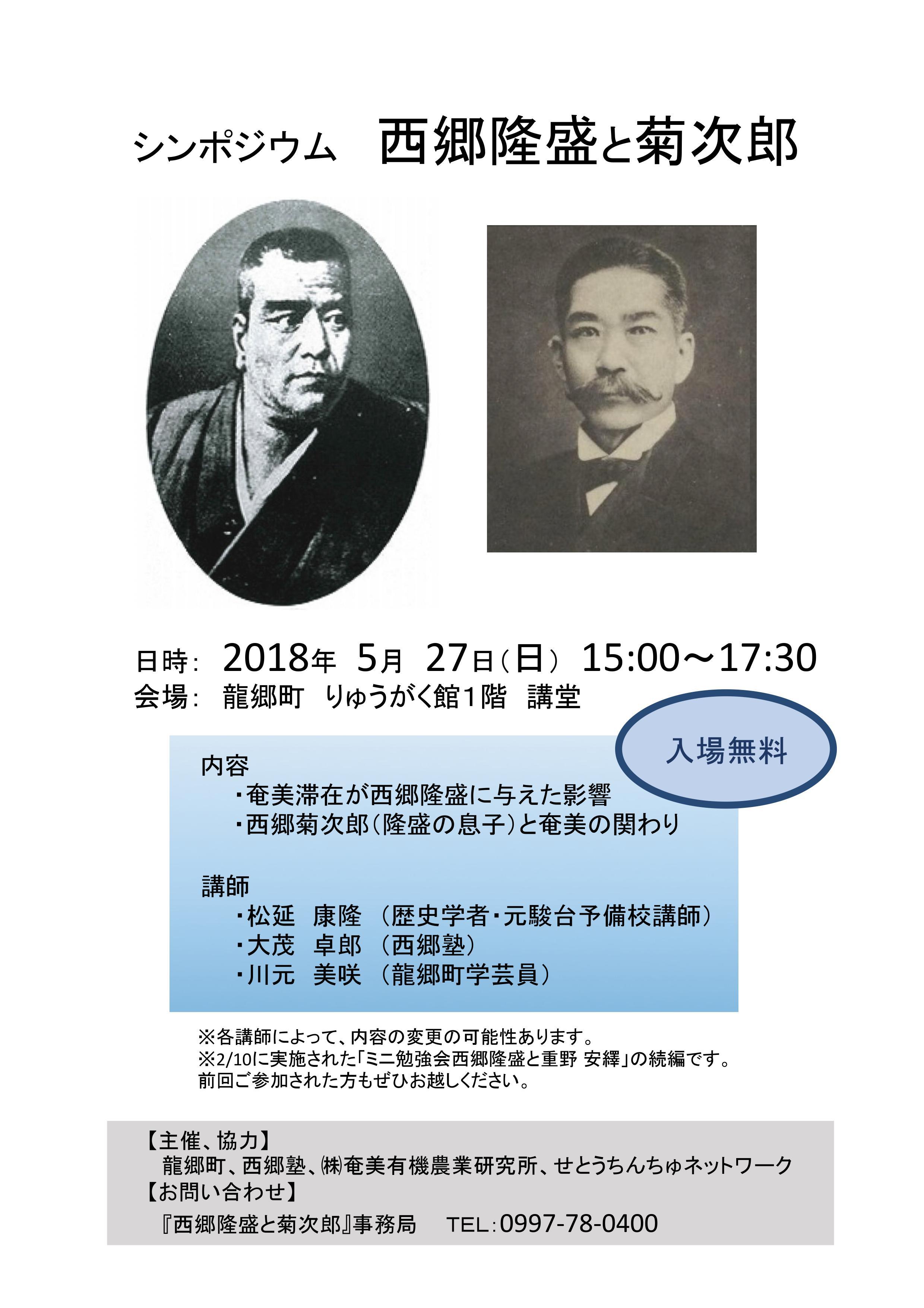 西郷隆盛と菊次郎・奄美大嶋観光ガイド