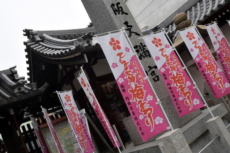 大阪天満宮の梅 (0)