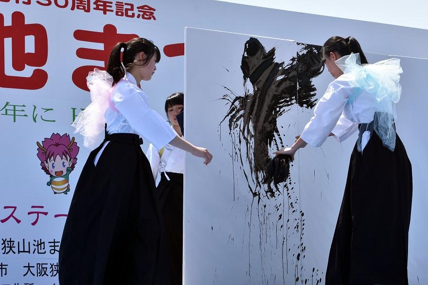 狭山池・書道 (1)
