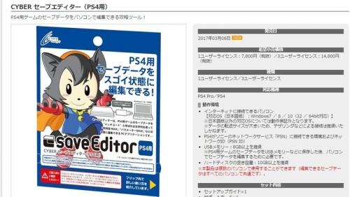 CYBER セーブエディター PS4 サイバーガジェット