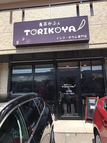 torikoya.jpg