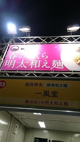 福岡ラーメンショー2017②
