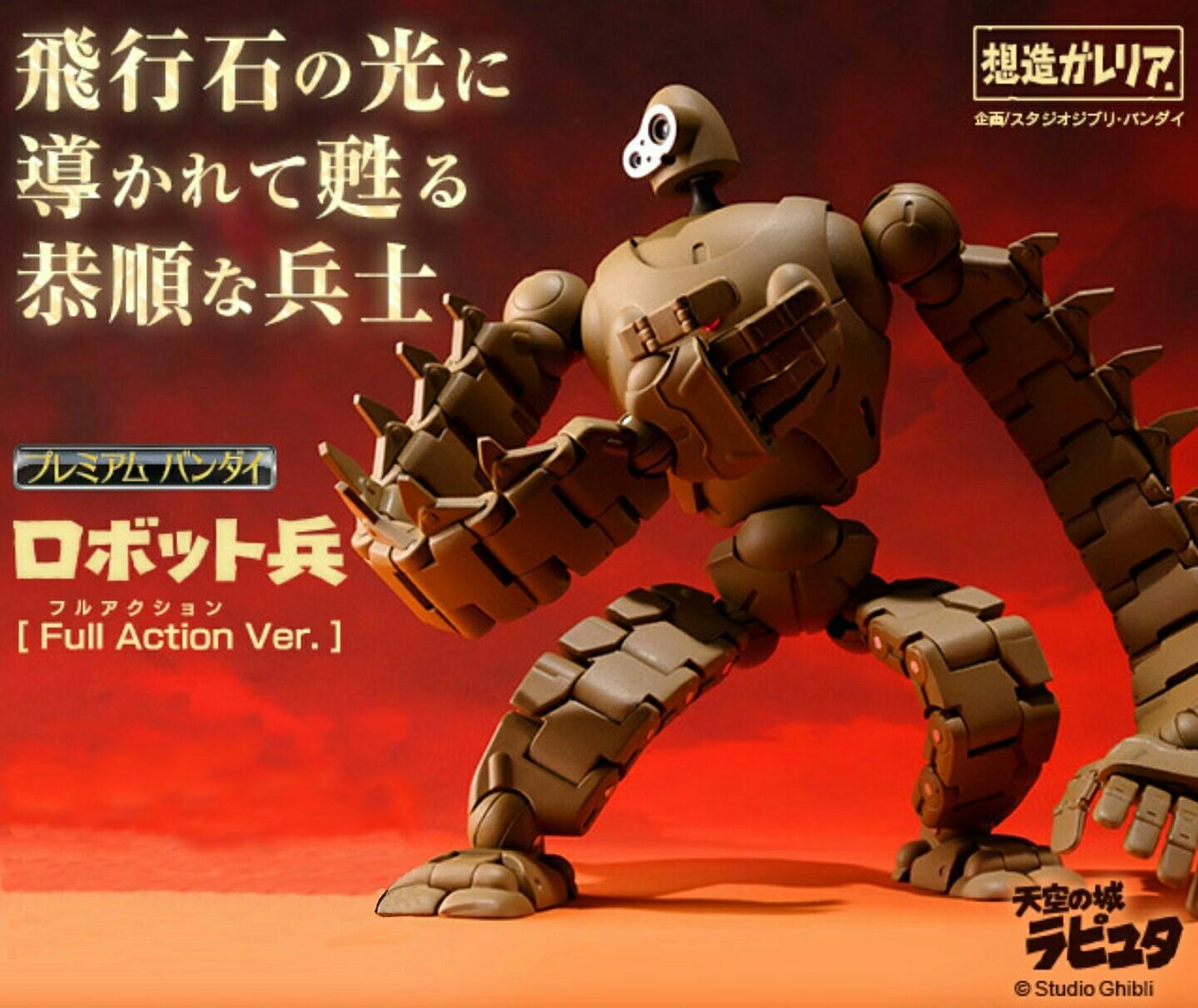 天空の城ラピュタに出てくるロボット兵のフィギュアが発売する
