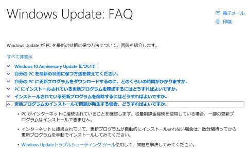 Windows Update: FAQ