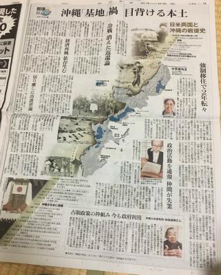 C5HxmZyVcAEKGbz沖縄「基地」禍 目背ける本土