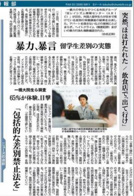 C71K-AfVYAA0K3-東京新聞留学生差別の実態