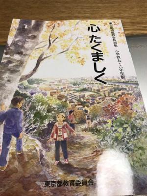 C97NkAtUAAEDy1S小学五年の「道徳」の教科書