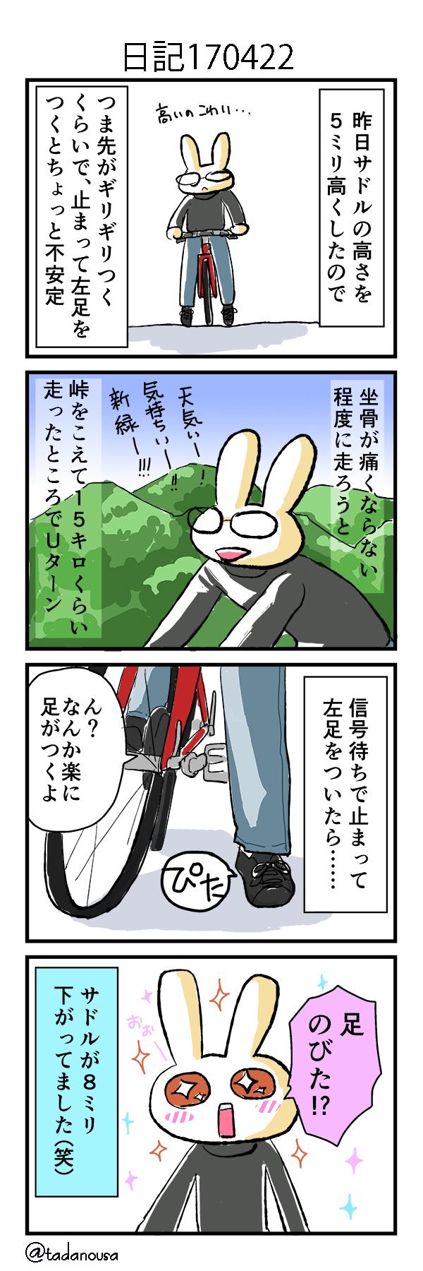 bike_4koma_170422_s.jpg