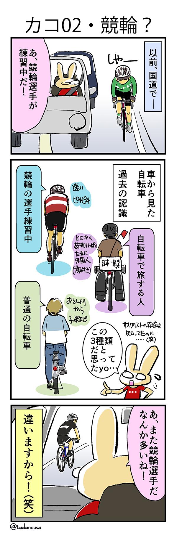 bike_4koma_kako002_s.jpg