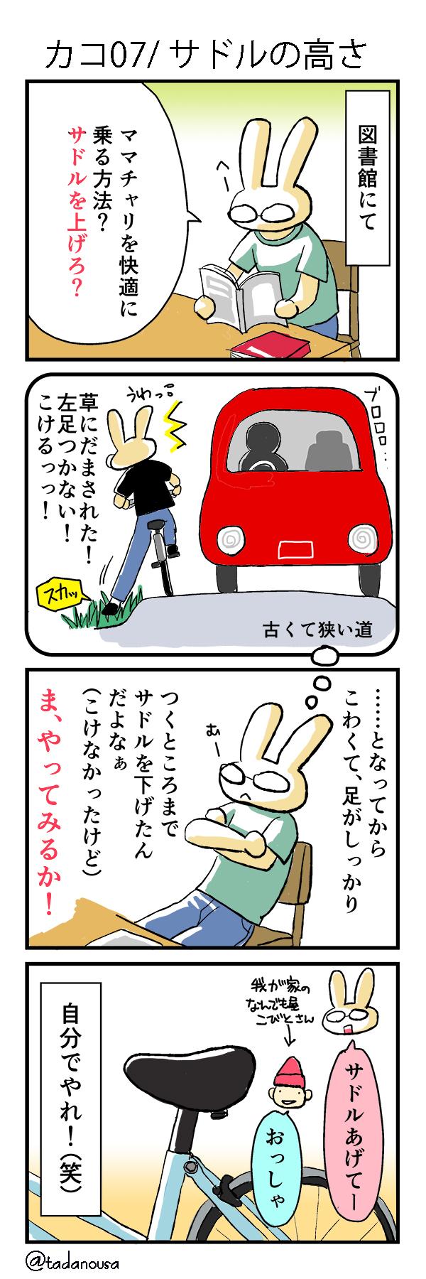 bike_4koma_kako007_s.jpg