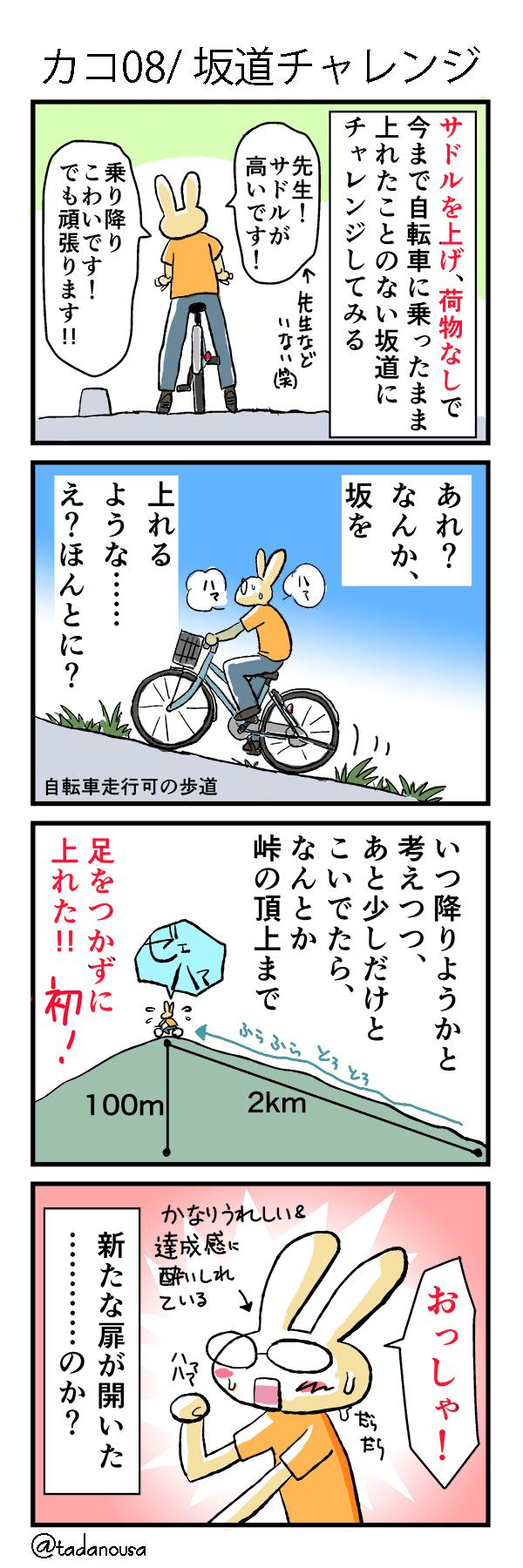 坂道チャレンジ