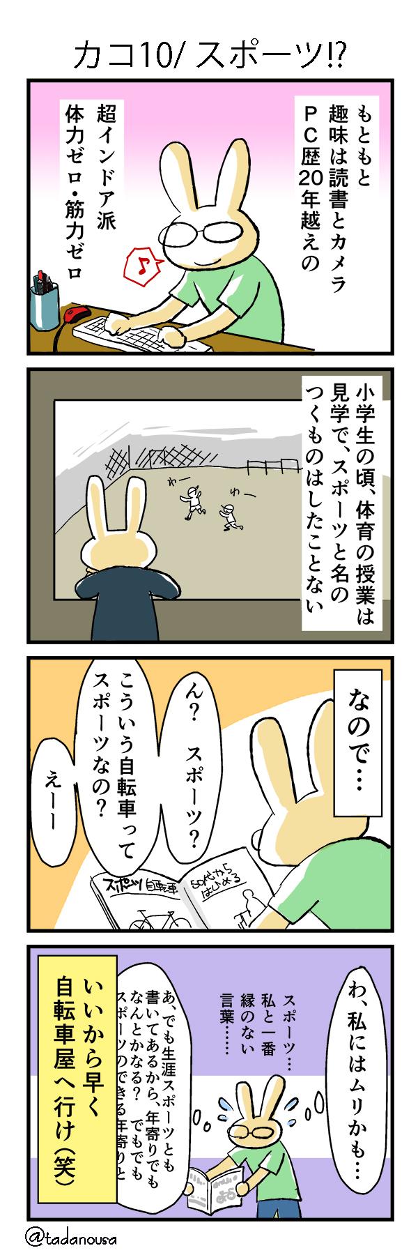 bike_4koma_kako010_s.jpg
