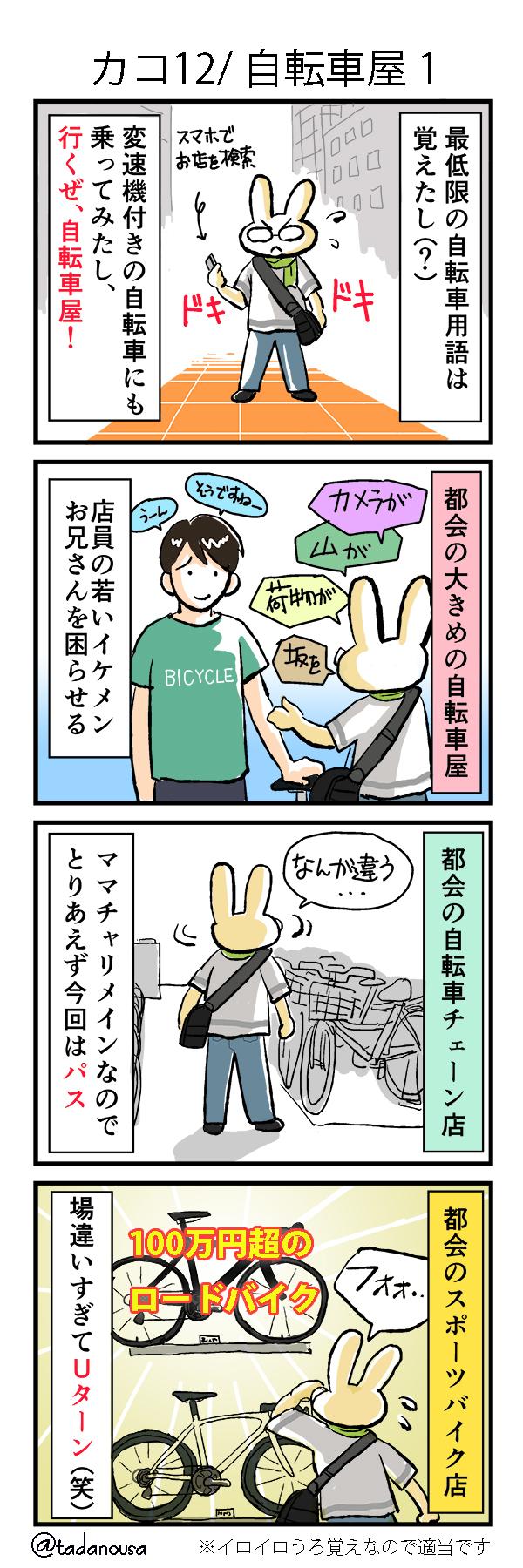 bike_4koma_kako012_s.jpg