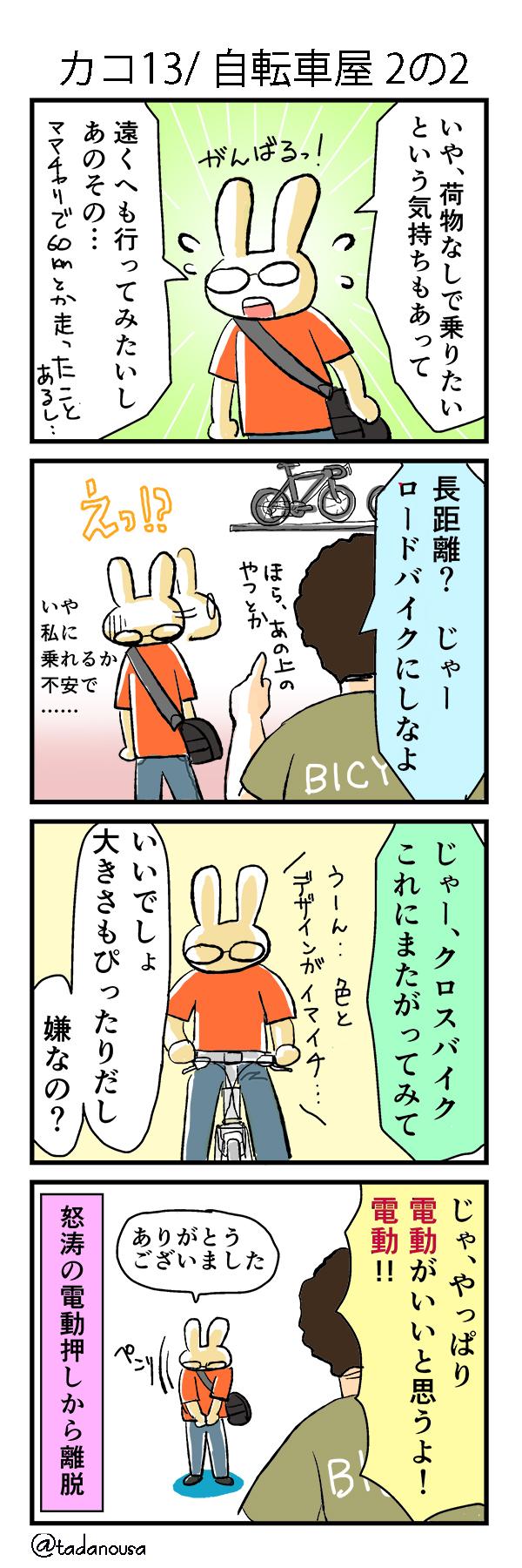 カコ013_2
