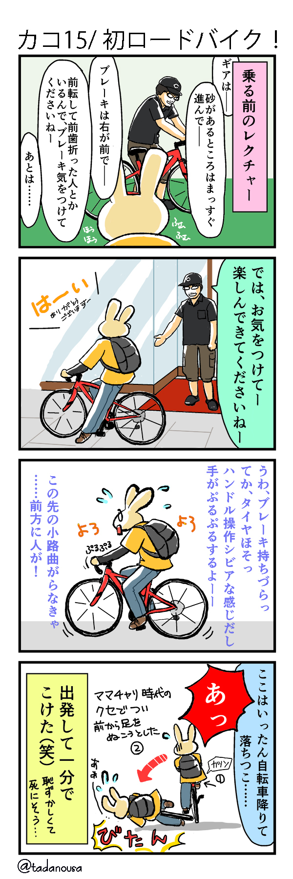 bike_4koma_kako015_s.jpg