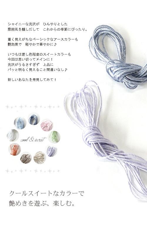 1699ピエロプラヤ糸