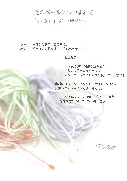 1699ピエロプラヤ糸2