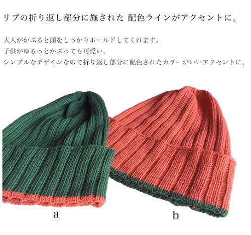 1744zakkaマノンコットンニット帽2