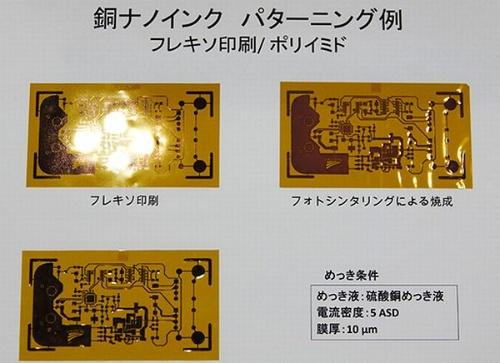 Ishihara-Chemical_Cu-nano-ink_image7.jpg