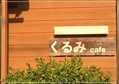 初めてのカフェ♪