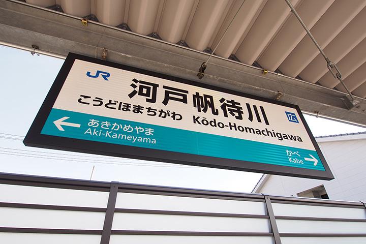 20170318_kodo_homachigawa-01.jpg