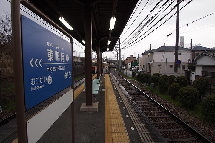 20170326_higashi_naruo-01.jpg