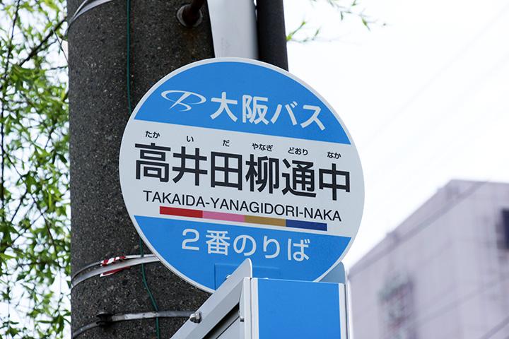 20170415_takaida_yanagidori_naka-01.jpg