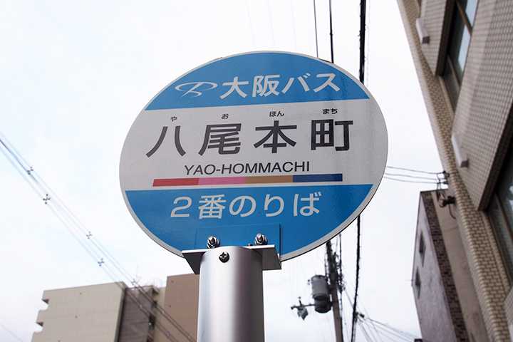 20170415_yao_hommachi-01.jpg