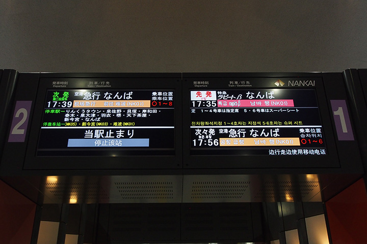 20170505_kansai_airport-02.jpg