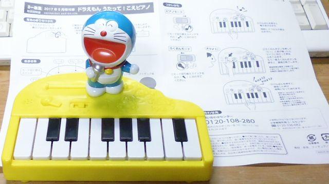 こえピアノ