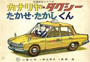 カナリア・タクシー たかせ・たかしくん