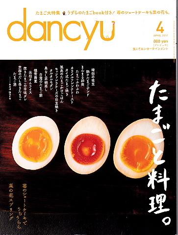 dancyu293-1