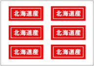 北海道産の張り紙テンプレート・フォーマット・雛形