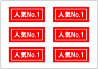 人気No1(ナンバーワン)の張り紙テンプレート・フォーマット・雛形