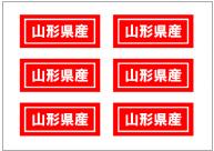 山形県産の張り紙テンプレート・フォーマット・雛形