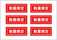数量限定の張り紙テンプレート・フォーマット・雛形