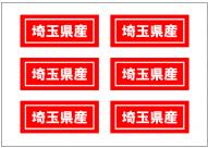埼玉県産の張り紙テンプレート・フォーマット・雛形