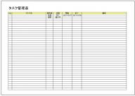 タスク管理表テンプレート・フォーマット・雛形