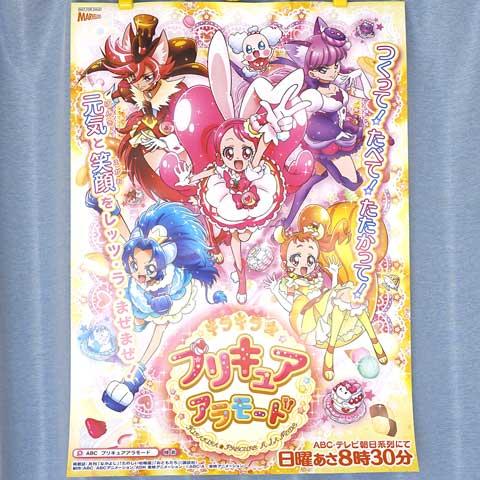 【「キラキラ☆プリキュアアラモード」主題歌シングル】B2ポスター