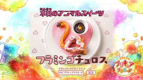 【キラキラ☆プリキュアアラモード】第13話「ムリムリ!ひまり、まさかのデビュー!」