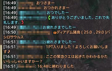 FF14 空島 シャウト