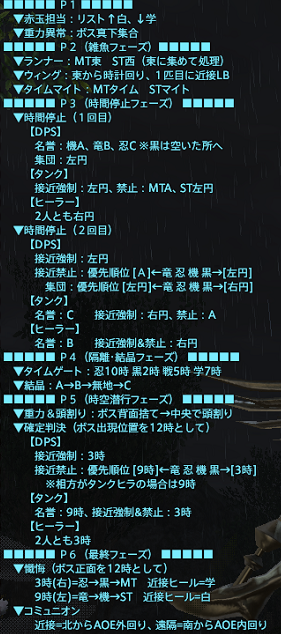 FF14 天動編零式4層 マクロ