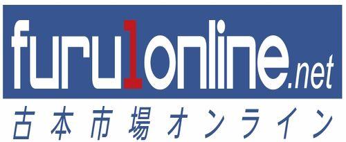 古本市場オンラインの通信販売サービスが2017年5月31日で終了!