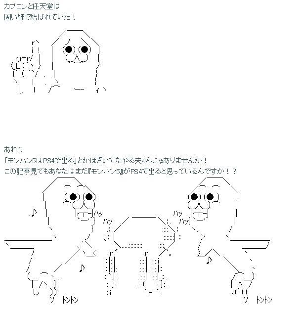 【朗報】『モンハン5』はニンテンドースイッチで発売するかも 「任天堂はカプコンの意見でスイッチの性能を変えた」ゲーム開発者が暴露 _ オレ的ゲーム速報@刃